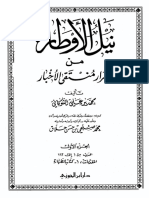 نيل الأوطار-دار ابن الجوزي.pdf