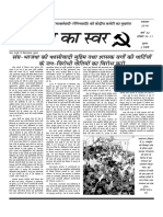 Pratirodh Ka Swar, October 2018
