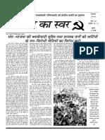 Pratirodh Ka Swar, October 2018