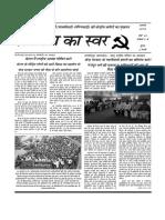 Pratirodh Ka Swar, August 2018