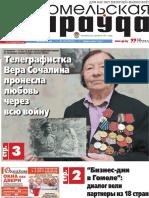 GP_Nov-24_N136
