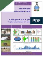 Rainfall Statistics of India - 2014