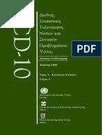 ICD-10 Έκδοση 2008 Τόμος 1 - Τεύχος Αa (2).pdf