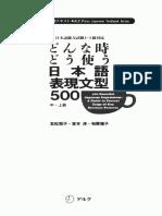 500_Ess_Japanese_Expressions.pdf