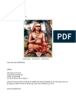 Sri Guru Ashtakam Omshivam Wordpress Com