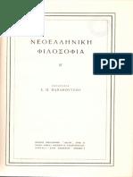 Paulos Gratsiatos 1844-1917