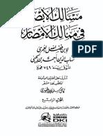 مسالك الأبصار في ممالك الأمصار المجلد الرابع