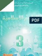 Sciences Islamique 3as