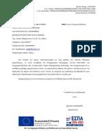 1.ενημερωση μελετητων αποθήκες ακρόπολης.pdf