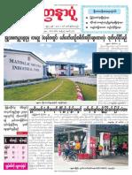 Yandanarpon Daily-25-11-2018