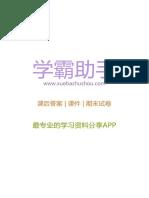 随机信号分析_第四版_李晓峰_课后答案[1-6章]