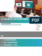 11 VA公差分析_零件及装配过程规划.pptx