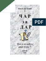 Nikola Pesić~Čar za dar (zagonetke)
