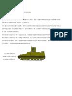 披露前苏联军工技术最高机密之一(1K-17型激...