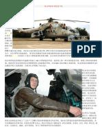 """米-24""""雌鹿""""武装直升机(图)"""