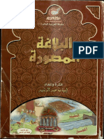 Al-Balagha Al-musawrah Par 1