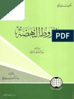 مالك بن نبي - شروط النهضة.pdf