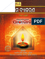 8th MIL Ama Byakaran Odia Download EText Book OdiaPortal.in