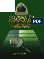 المهدي و صحابي مصر بين الحقيقة و الخيال - محمود السيد صبيح