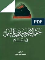 حتى لا تحرم من رؤية النبي صلى الله عليه وسلم في المنام - محمود السيد صبيح