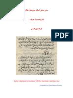 Muta Halal in Sunni Salafi Islam, Thanks to Saba'tu Ahruf, Qirat of Ibn Abbas (ENG)