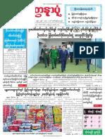 Yadanarpon Daily 26-11-2018