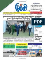 Myawady Daily Newspaper 26-11-2018