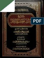Fadl Islam Fawzan