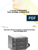 Flexi WCDMA Mounting Manual (RUS)