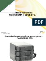 Flexi WCDMA Mounting Manual (RUS)