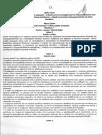 """Σχέδιο Νόμου """"Θεματικός Τουρισμός - Ειδικές μορφές τουρισμού - Ρυθμίσεις για τον εκσυγχρονισμό του θεσμικού πλαισίου στον τομέα του τουρισμού και της τουριστικής εκπαίδευσης - Στήριξη τουριστικής επιχειρηματικότητας και άλλες διατάξεις"""""""