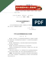 中华人民共和国政府信息公开条例