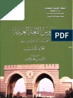 Udzbenik_arapskog_jezika___prvi_stepen