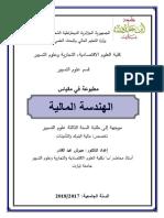هندسة مالية 02