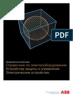 Abb. Справочник По Электрооборудованию Устройства Защиты и Управления Электрические Устройства