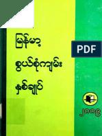 Myanmar Encyclopedia 2009