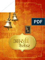 Aarti Calendar.pdf
