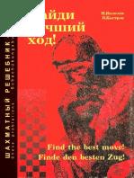 Яковлев Н. Г. - Найди Лучший Ход! Шахматный Решебник, Акцидент (1998)