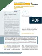 Валидация Симулятора ГРП РН-ГРИД - RN-GRID Validation With Experiments