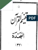 Surah Sajda