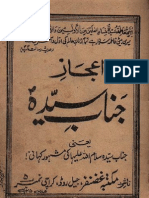 text moajza of mola ali ibn abu talib a s