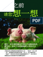 Think Before You Eat [Simplified Chinese]