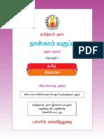 Std04 I Tamil