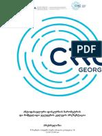 """CRRC-საქართველოს ახალი კვლევა - """"ანტიდასავლური დისკურსის ბარომეტრი"""""""