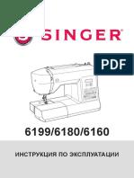Singer 6180