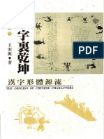 The Origins of Chinese Characters.pdf
