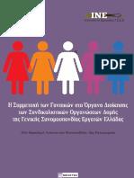 Συμμετοχή Γυναικών.pdf