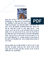 229693836-Padmavati-Sadhna.docx