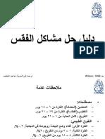 دليل حل مشاكل الفقس - الدجاج.pdf