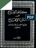 00_كشاف القناع عن متن الإقناع.pdf